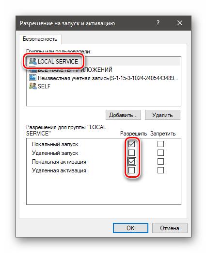 Настройка разрешений для нового пользователя в оснастке Службы компонентов в Windows 10
