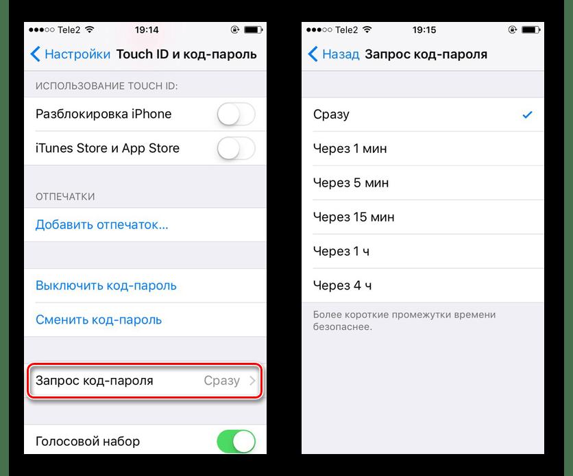 Настройка запросов кода-пароля на iPhone