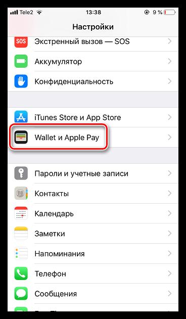 Настройки Wallet и Apple Pay на iPhone
