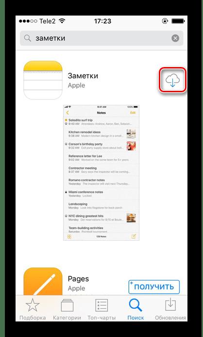 Нажатие на кнопку скачивания в магазине App Store на iPhone для восстановления приложения Заметки