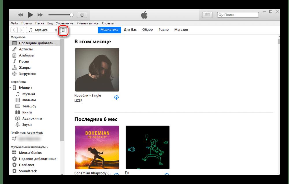 Нажатие на значок устройства iPhone в программе iTunes на компьютере, чтобы узнать модель
