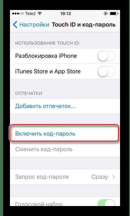 Нажатие по кнопку Включить код-пароль в настройках iPhone