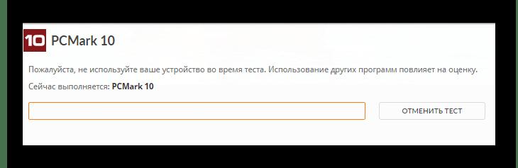 Окно состояния тестирования в программе PCMark