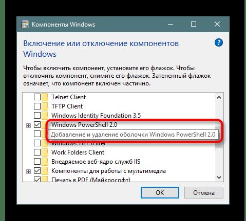 Описание компонентов в Windows 10