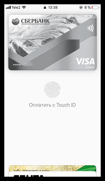 Оплата с помощью Apple Pay на iPhone
