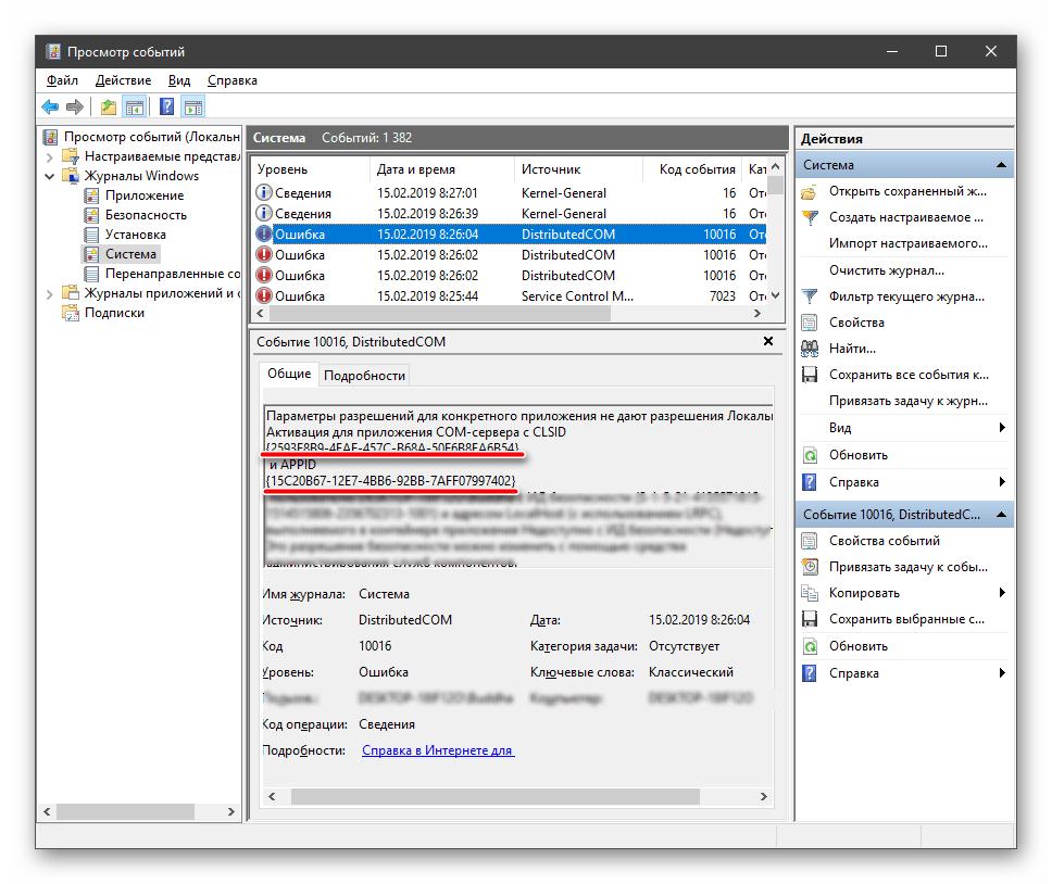 Определение сбойных идентификаторов сервера и приложения в журнале событий Windows 10