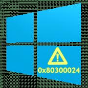 Ошибка 0x80300024 во время установки Windows 10