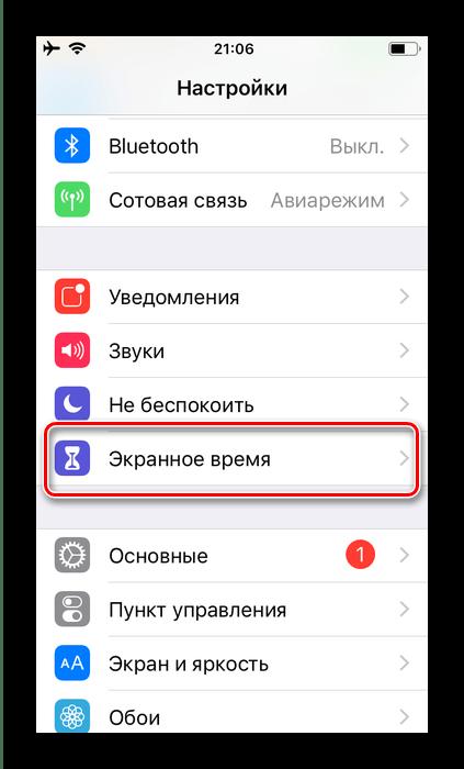 Открыть Экранное время для блокировки Ютуб от ребёнка на iPhone