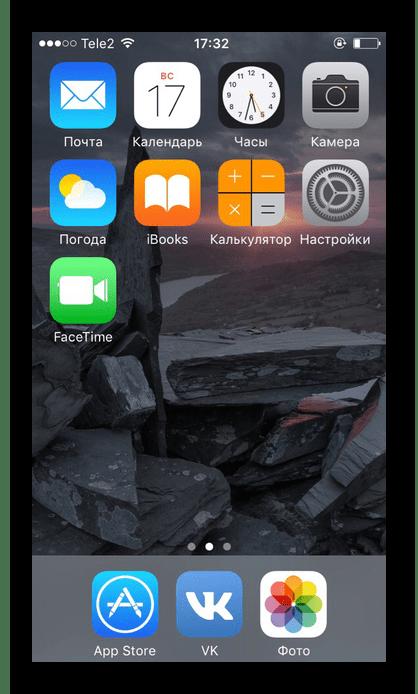 Отсутствие скрытого приложения на рабочем столе iPhone