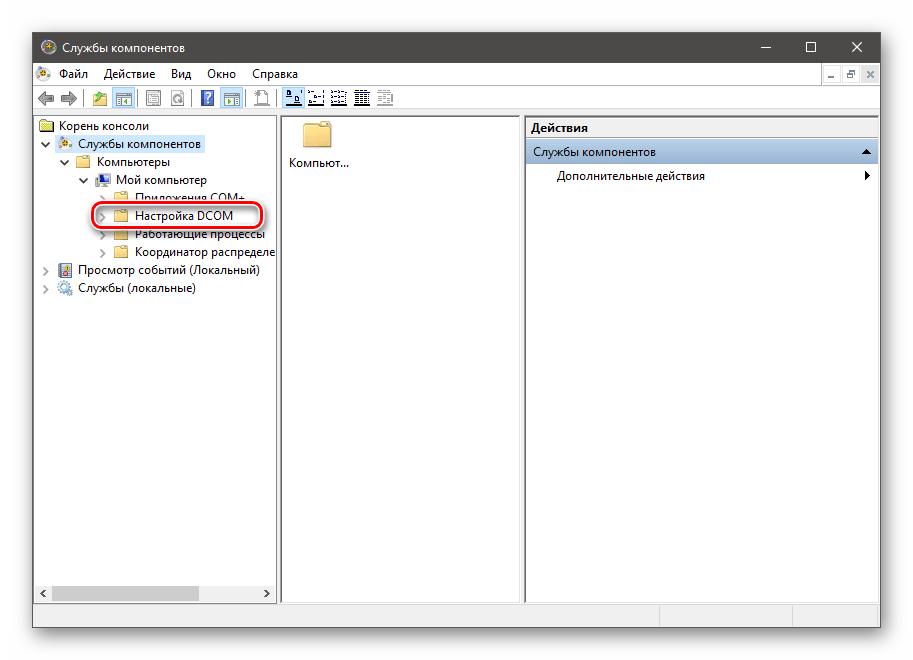 Переход к настройке DCOM в оснастке Службы компонентов в Windows 10