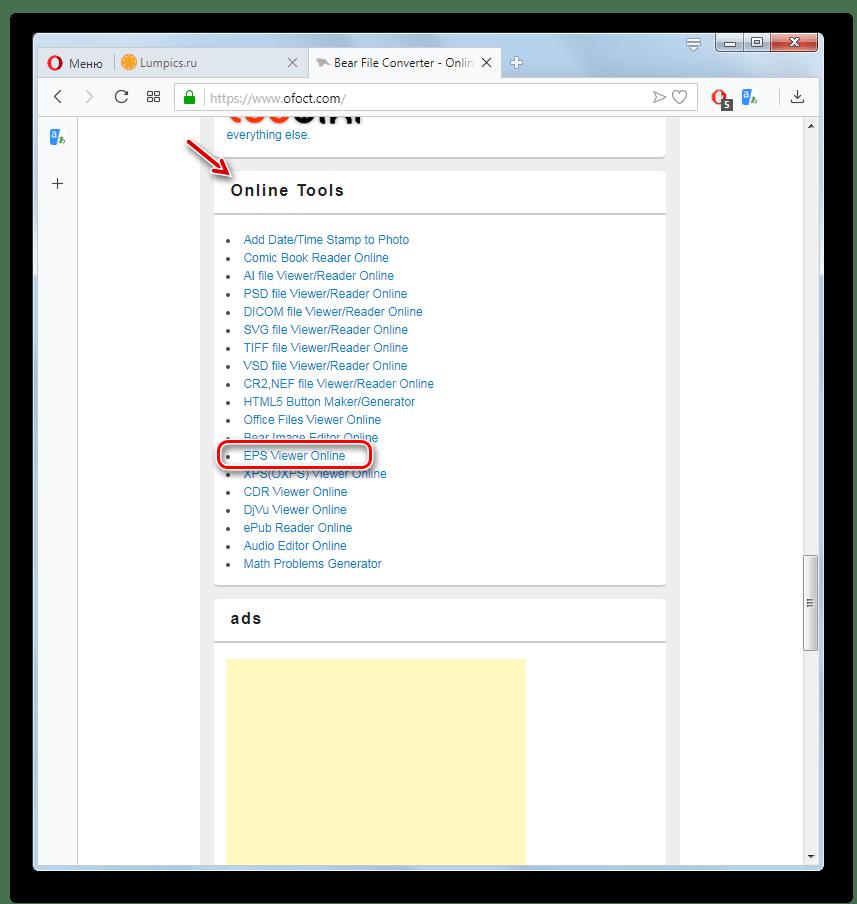 Переход к онлайн-просмотрщику файлов ESP на сайте Ofoct в браузере Opera