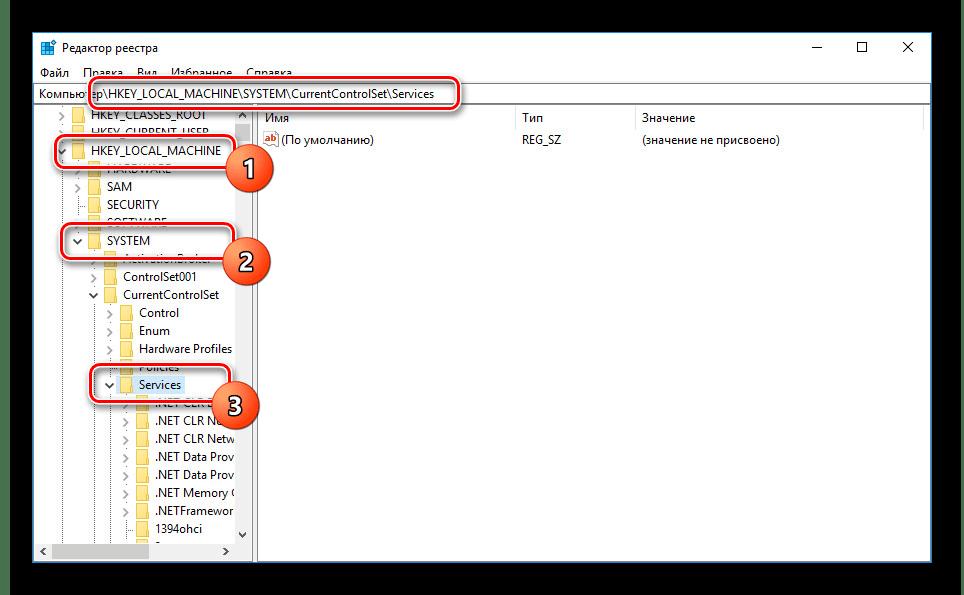 Переход к разделу Services в реестре Windows 10