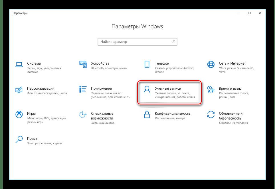 Переход к разделу Учетные записи в Windows 10