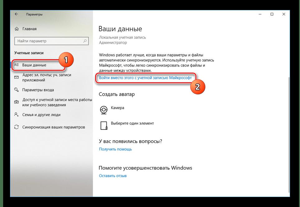 Переход к входу в учетную запись Microsoft в Windows 10