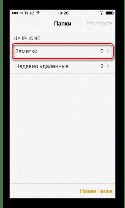 Переход в нужную папку для создания Заметки для блокировки фотографии на iPhone