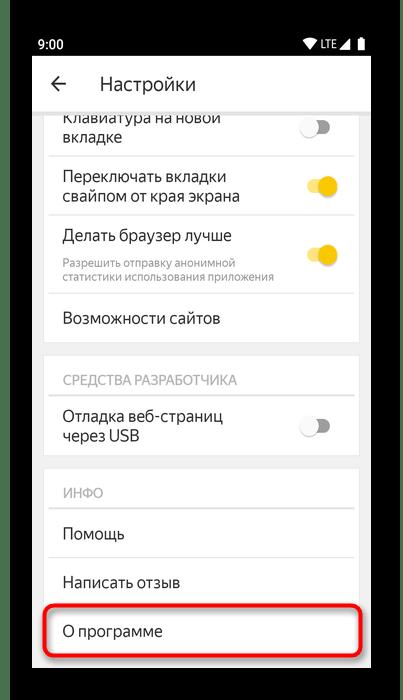 Переход в раздел О программе в настройках мобильного Яндекс.Браузера