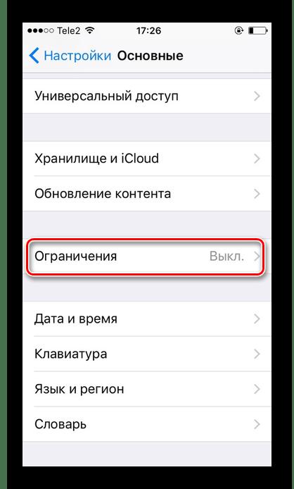 Переход в раздел Ограничения на iOS 11 и ниже iPhone