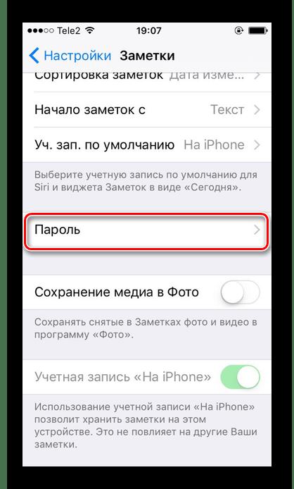 Переход в раздел пароль в настройках приложения Заметки на iPhone