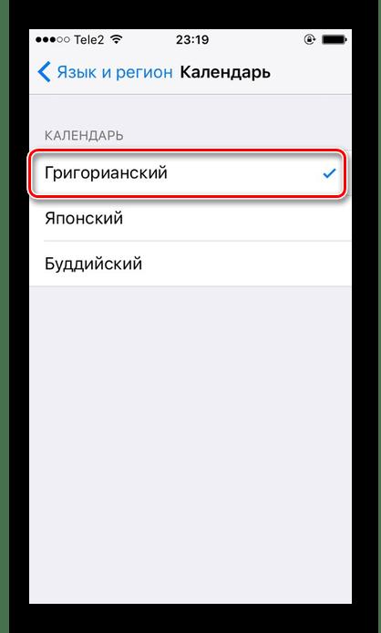 Переключение на григорианский календарь для исправления неправильного отображения года на iPhone при изменении времени