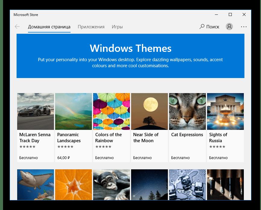 Podborka-tem-v-Microsoft-Store-v-Windows-10