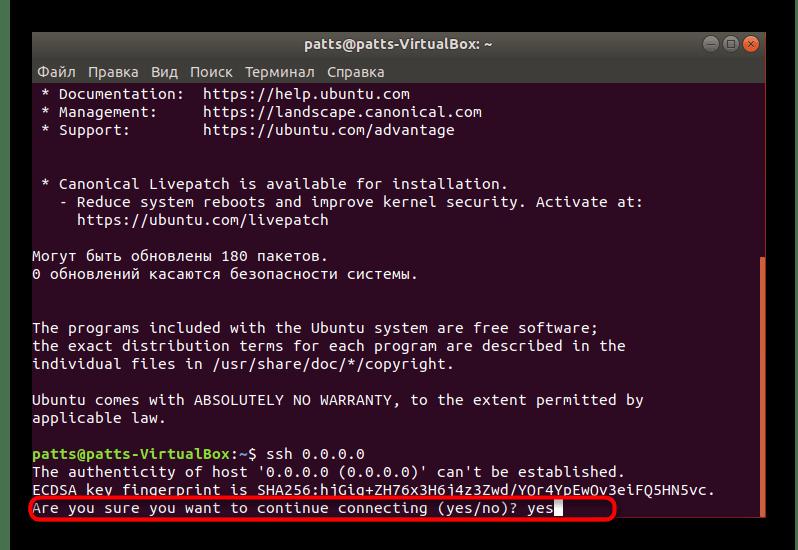 Подтвердить подключение к адрусу по умолчанию в Ubuntu