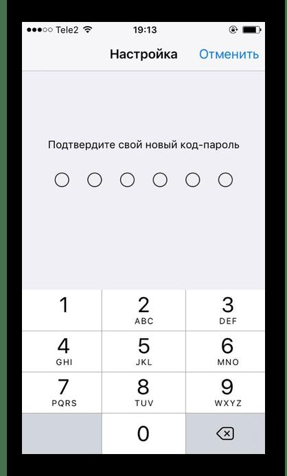 Подтверждение кода-пароля в настройках iPhone