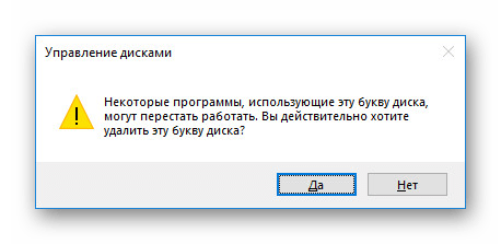Подтверждение удаления буквы в ОС Windows 10