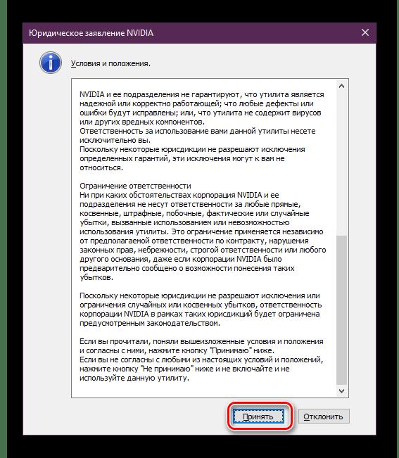 Пользовательское соглашение NVIDIA