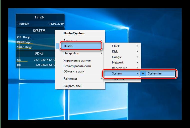 Пример отключения элемента Rainmeter для создания красивого рабочего стола в Windows 10