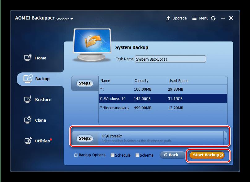 Приступить к созданию резервной копии для переноса Windows 10 на другой компьютер