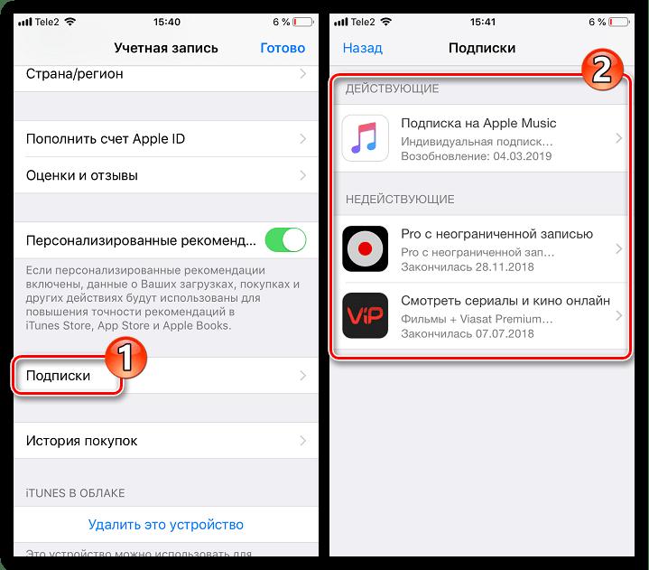 Просмотр подписок через настройки на iPhone