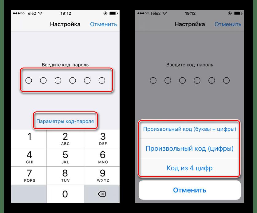 Процесс установки кода-пароля на iPhone и изучение его параметров