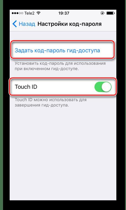 Процесс установки пароля или отпечатка пальца в настройках функции Гид-пароль на iPhone