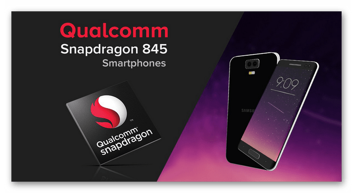 Процессор Qualcomm Snapdragon 845, устанавливаемый в устройства от компании Samsung