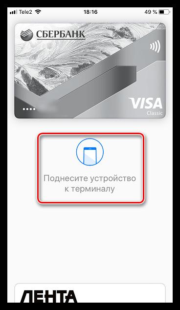 Проведение платежа с помощью Apple Pay в приложении Wallet на iPhone