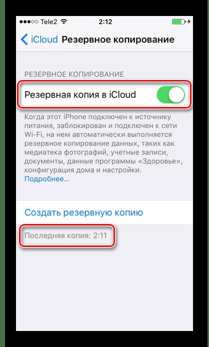 Проверка включения функции создания резервной копии в iCloud и дата последней копии в настройках iPhone