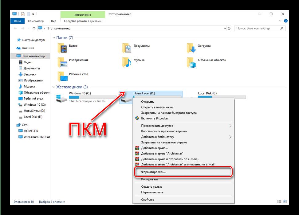 Пункт форматирования в контекстном меню для устранения проблем с расширением тома на Windows 10