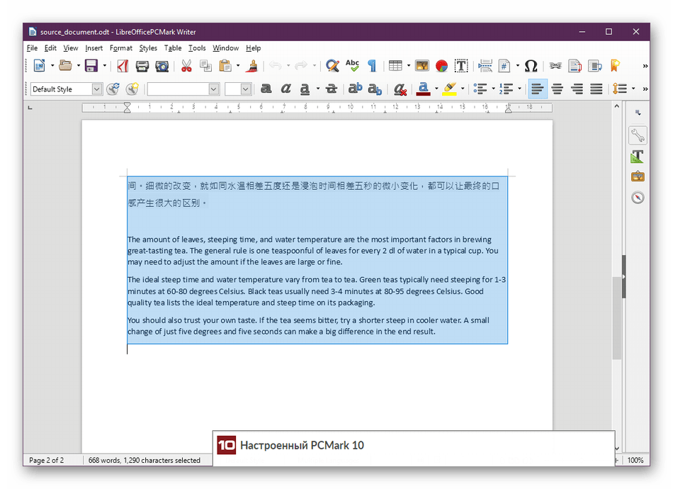 Редактирование текста в программе PCMark