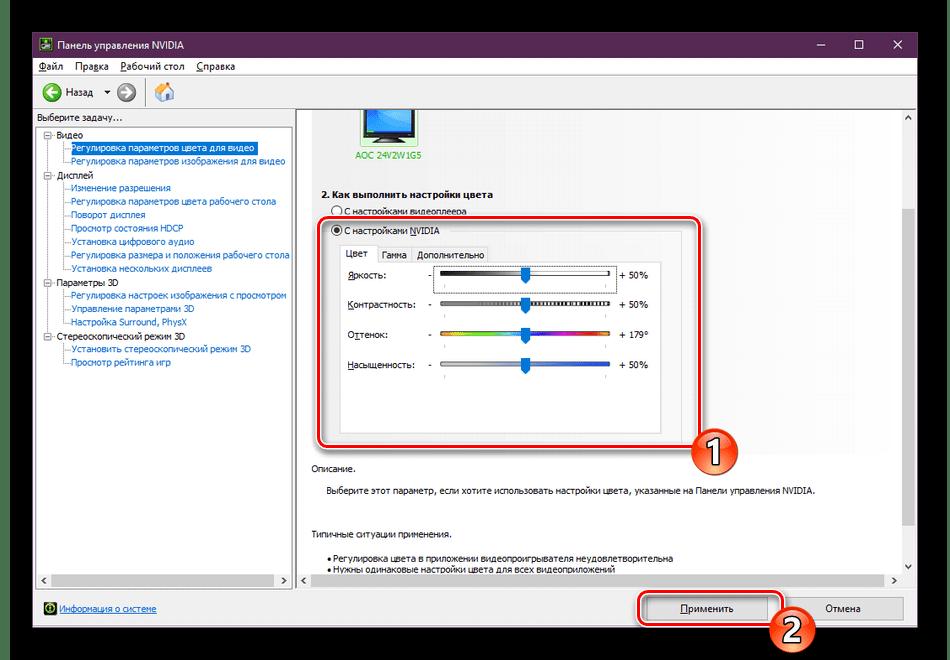 Ручная регулировка параметров цвета для видео NVIDIA