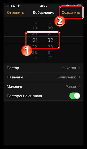 Сохранение нового будильника на iPhone