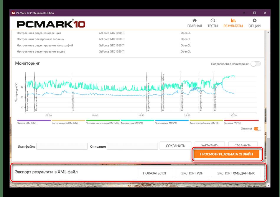 Сохранение результата тестирования в PCMark