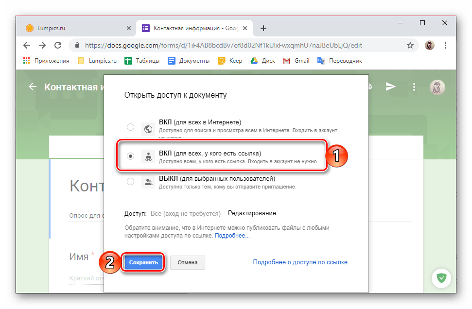 Сохранить установленные права доступа на сервисе Google Формы в браузере Google Chrome
