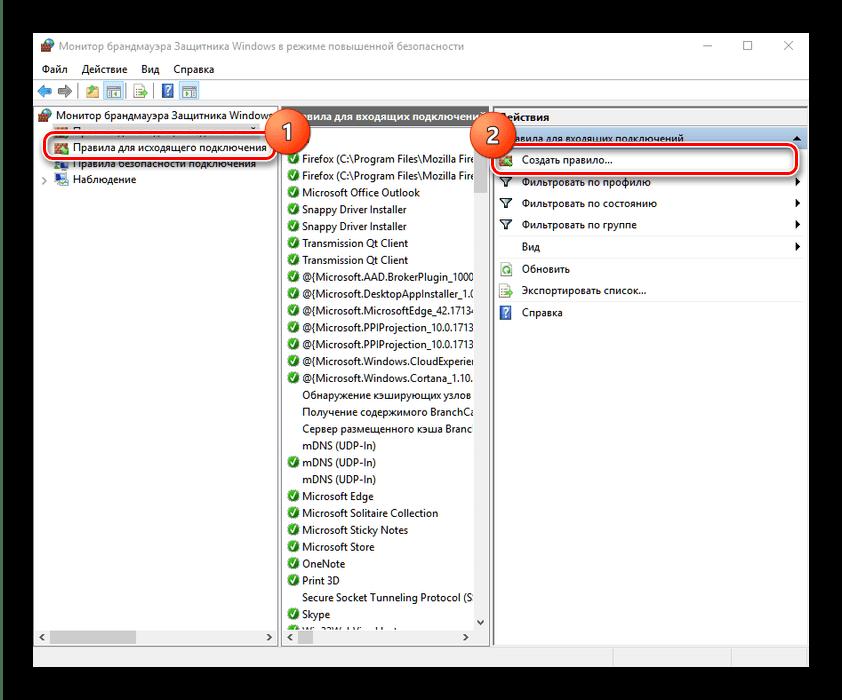 Создание правила исходящего подключения для открытия портов в брандмауэре Windows 10