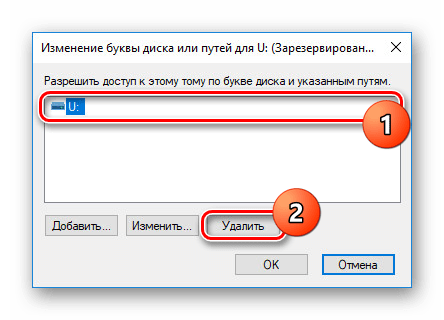 Удаление буквы диска в ОС Windows 10
