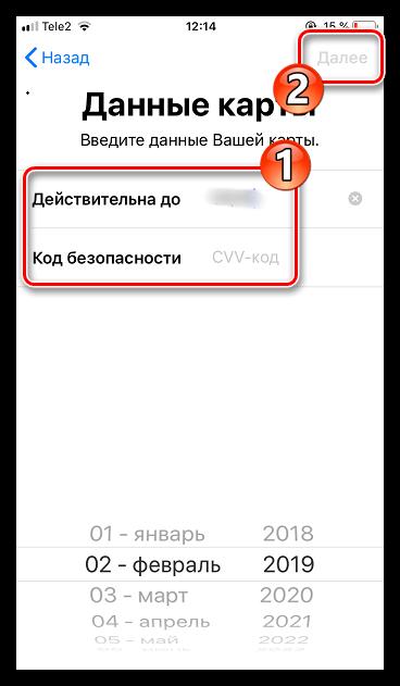 Указание срока действия карты и кода безопасности в Apple Wallet на iPhone