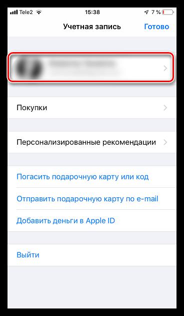 Управление учетной записью Apple ID через App Store на iPhone