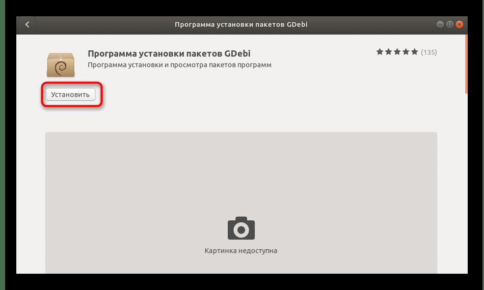 Установить Gdebi через менеджер приложений Ubuntu