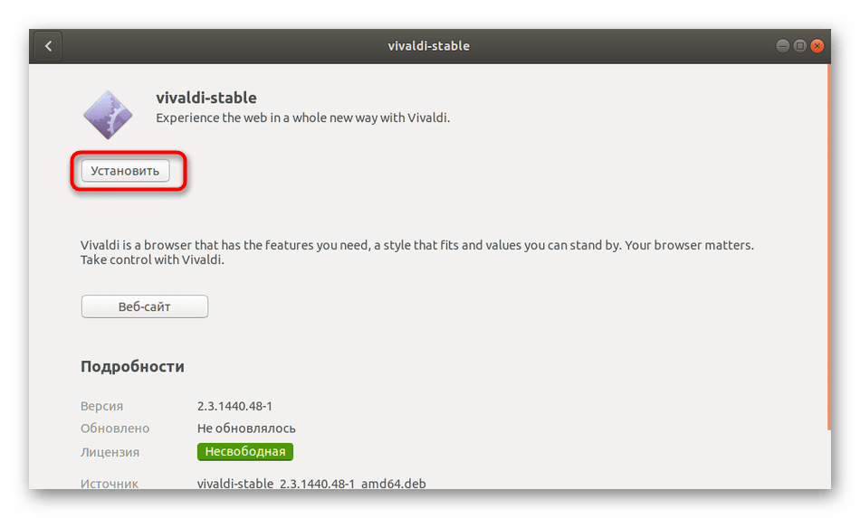 Установить скачанный из браузера пакет в Ubuntu