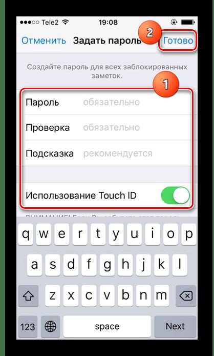 Установка пароля для приложения Заметки на iPhone