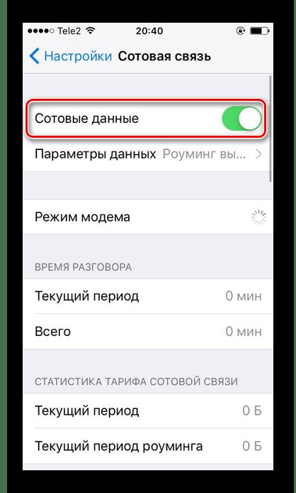 Установка ползунка напротив Сотовые данные для включения интернета на iPhone